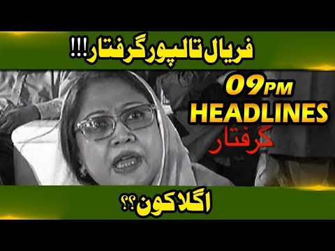 News Headlines | 09:00 PM | 14 June 2019 | Neo News