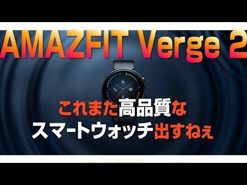 中華スマホだけじゃない【Amazfit Verge 2】スマートウォッチもどーん