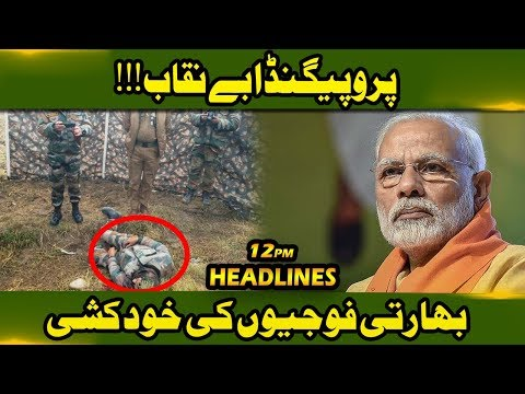 News Headlines | 12:00 PM | 15 June 2019 | Neo News