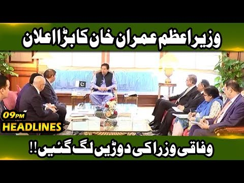 News Headlines | 09:00 PM | 15 June 2019 | Neo News