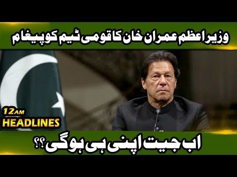 News Headlines | 12:00 AM | 16 June 2019 | Neo News