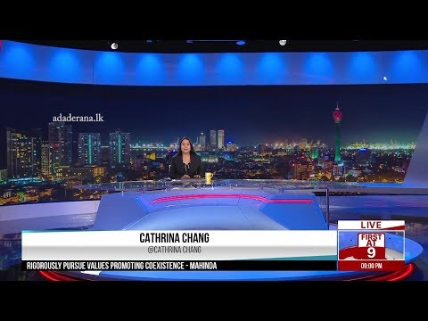 Ada Derana First At 9.00 – English News 16.06.2019