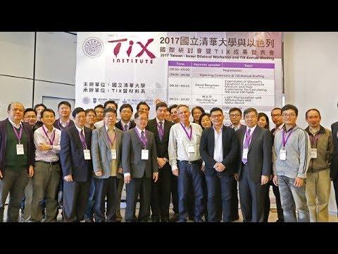 【好消息國度報導】清華大學TIX計畫 促台以學術產業交流