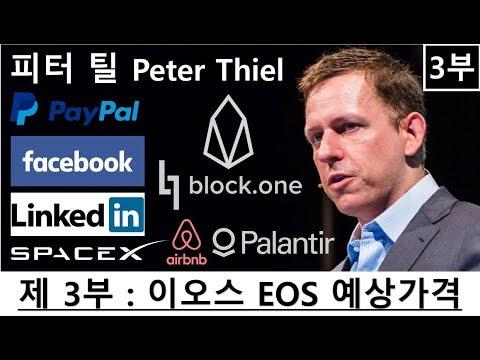 [3부] 피터 틸 (Peter Thiel) – Facebook 수익, EOS 이오스 가격 예상