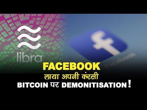 Bitcoin की तरह Facebook भी लाया अपनी Cryptocurrency   Tech Tak