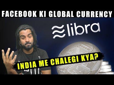 इंडिया में चलेगी क्या? Facebook Cryptocurrency Libra & Wallet 🤑