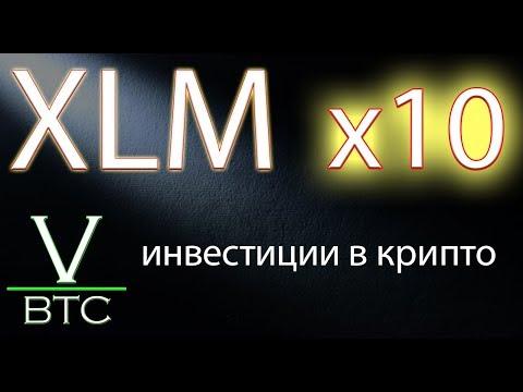 XLM Stellar – инвестиции в криптовалюту. Стеллар x10 – возможность в 10 раз увеличить депозит.