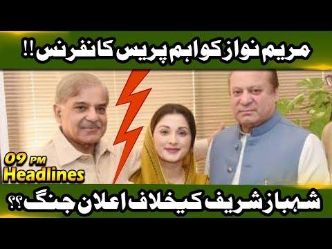 Maryam VS Shahbaz! News Headlines | 09:00 PM | 22 June 2019 | Neo News