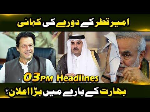 News Headlines | 03:00 PM | 23 June 2019 | Neo News