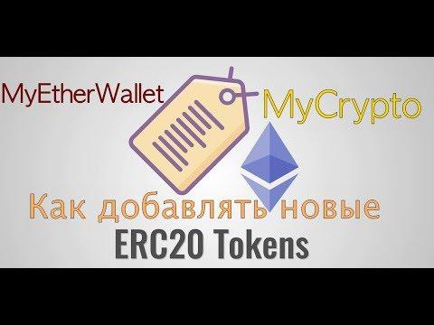 Как добавлять новые токены ERC-20 в MyEtherWallet и MyCrypto в 2018 году.