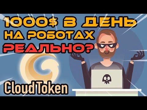 Cloud Token – криптовалютный робот в кошельке или лохотрон как Bitconnect?