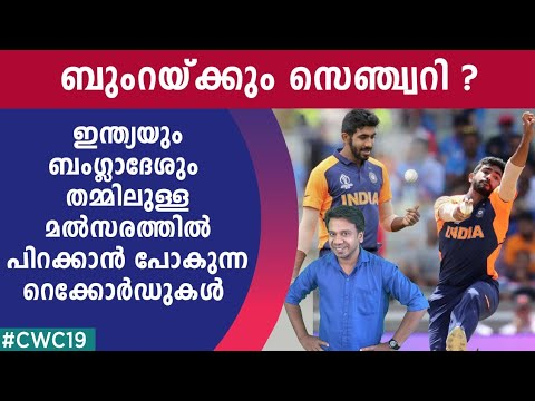 Jasprit Bumrah Is On The Verge Of Breaking Yet Another Record | Oneindia Malayalam