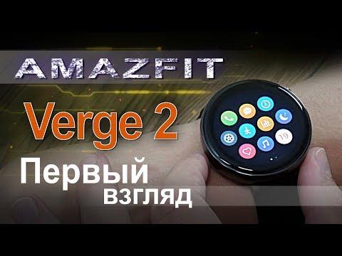 Быстрый обзор на новые Xiaomi Amazfit Verge 2 (6+)