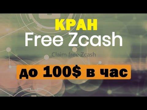 Как заработать криптовалюту Zcash на кране Freezec без вложений до 100 долларов в час