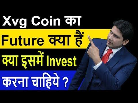 Xvg Coin का  Future क्या हैं | क्या इसमें Invest करना चाहिये ?