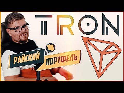 Почему криптовалюта TRON coin (TRX) скоро даст иксы? Райский портфель #2 и чуток про bitcoin (btc)