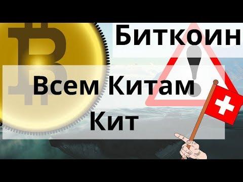 Биткоин и Всем Китам Кит.  Bitcoin Cash ETP  реальность