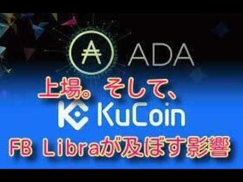 カルダノ(ADA)KuCoinに上場。チャールズ・ホスキンソン氏が語るFacebookのLibraが業界に及ぼす影響。