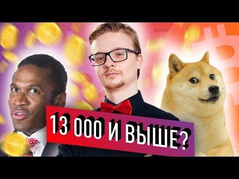 Рост цены Биткоин и Ethereum, сезон альткоинов, Doge и Артур Хейс | Новости криптовалют bitcoin 2019