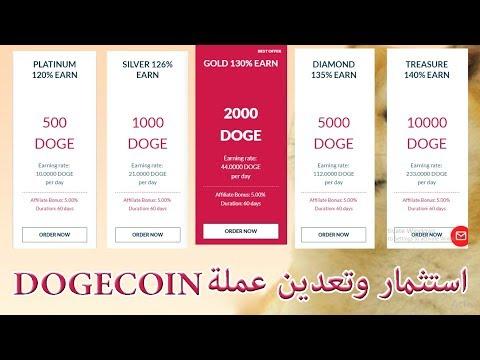 موقع جديد لتعدين واستثمار عملة Dogecoin فرصه الموقع فى يومه الثانى