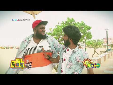 பிரியாணிக்கு இதுலாமா போடுறீங்க 😂  😜  – Ada Dei | AdithyaTV