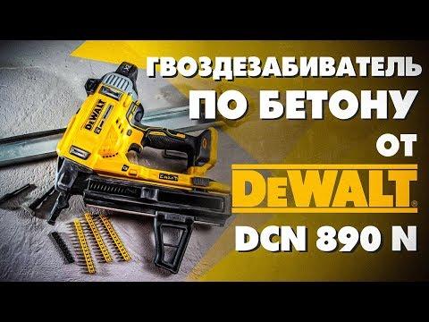 Аккумуляторный гвоздезабивной пистолет DEWALT DCN 890 N ПО БЕТОНУ