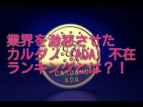 トッププロジェクト20からカルダノ(ADA)を排除したConsenSysに業界激怒!!
