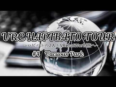 VRC HAPIBATO TOUR #4 Vacuous Park
