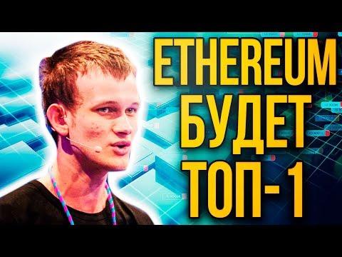 Почему мы ставим на Эфир! Перспективы Ethereum. Ответ Бутерина TRON и EOS. Когда Ethereum 2.0?
