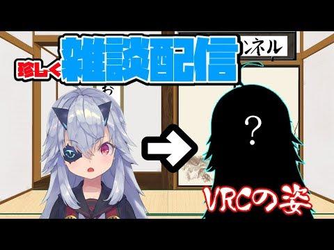 【#おじきちゃん】初公開?おじきちゃん、VRCの姿編【雑談放送】