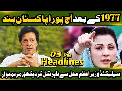 News Headlines | 03:00 PM | 13 July 2019 | Neo News