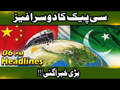 News Headlines | 06:00 PM | 13 July 2019 | Neo News