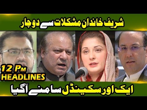 News Headlines | 12:00 PM | 14 July 2019 | Neo News