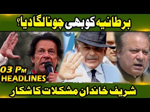 News Headlines | 03:00 PM | 14 July 2019 | Neo News