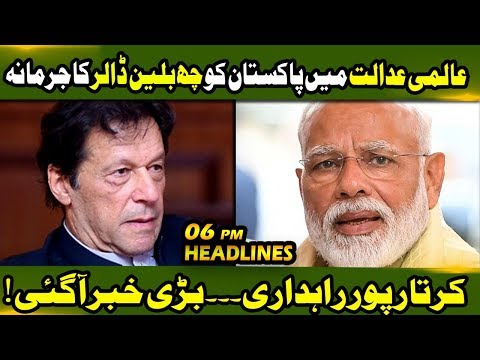 News Headlines | 06:00 PM | 14 July 2019 | Neo News
