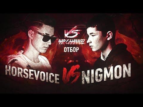VRC CUP 2 (ОТБОР): HorseVoice vs NigMon