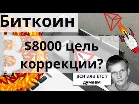 Биткоин $8000 цель коррекции говорят они. В Ethereum внедрят Bitcoin Cash?