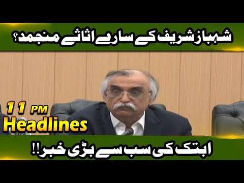 News Headlines | 11:00 PM | 15 July 2019 | Neo News