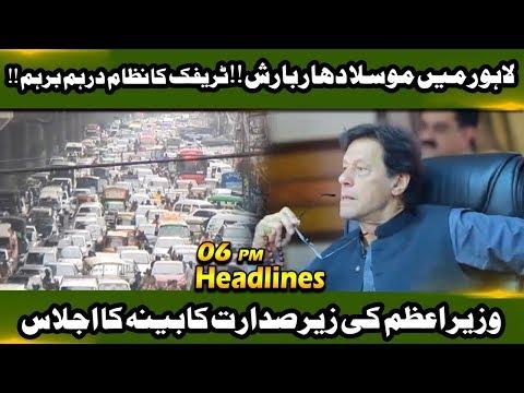 News Headlines | 06:00 PM | 16 July 2019 | Neo News