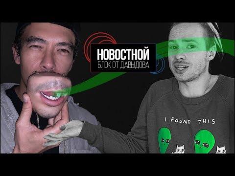 ШТУРМ ЗОНЫ 51  (Новостной блок от Давыдова)