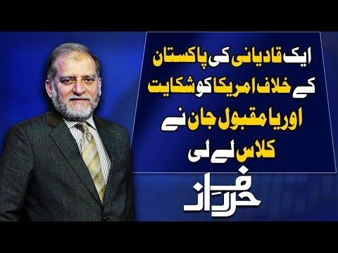 Harf e Raaz With Orya Maqbool Jan   Full Program   18 July 2019   Neo News