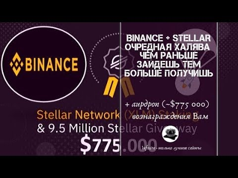 Опять Халява денег! Биржа Binance раздаст 9 500 000 Stellar XLM это 775 000$ за стекинг криптовалюты