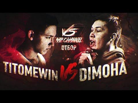 VRC CUP 2 (ОТБОР): TItoMEwin vs Dimoha
