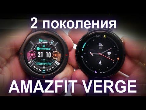 Обзор сравнение умных часов Amazfit Verge двух поколений.