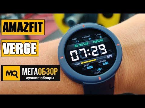 Amazfit Verge обзор часов