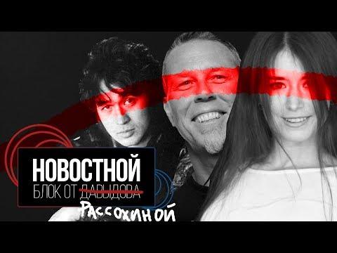 ГРУППА КРОВИ МЕТАЛЛИКИ И 4 ФАЗА MARVEL  (Новостной блок от Давыдова)