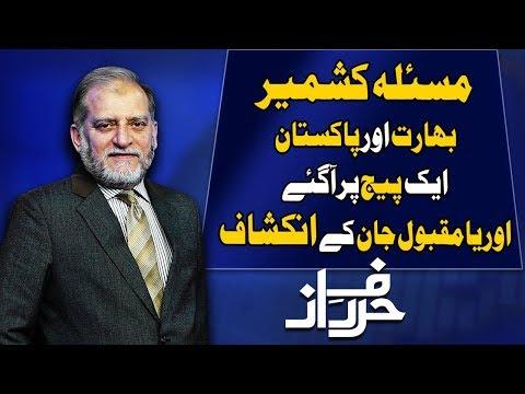 Harf e Raaz With Orya Maqbool Jan   Full Program   24 July 2019   Neo News