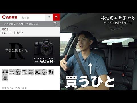 EOS Rを買うぞ!なカメラトークの「福地家の車窓から」