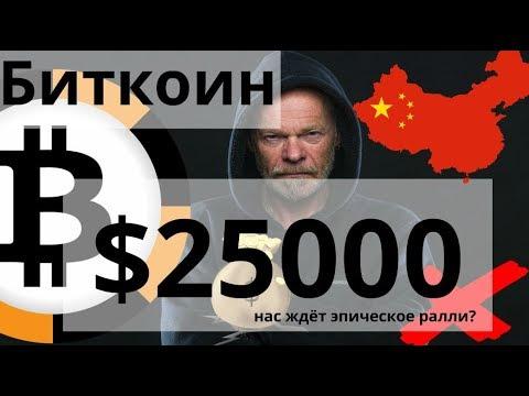 Биткоин $25000 нас ждёт эпическое ралли? Китай оценка криптовалют EOS Первый, Bitcoin Одиннадцатый