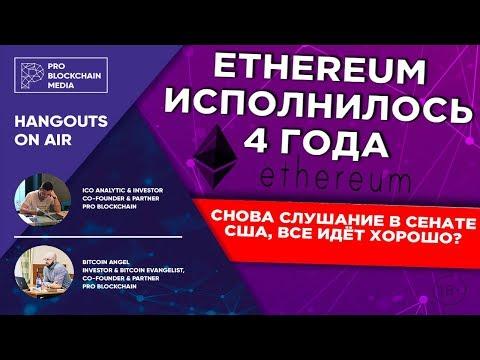 Ethereum 4 года, Bitcoin Cash 2 года, снова слушание в сенате США, все идёт хорошо?